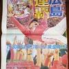 今日のカープグッズ:「セリーグ優勝記念グッズ その3 「日刊スポーツ 広島東洋カープ優勝特集号」」