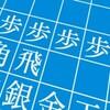 将棋情報局Twitter、佐藤康光九段の2手目△3二飛からの新手登場局を無料公開