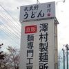 澤村うどんと五郎八