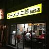 ラーメン二郎を食べるようになってから価値観が180度変わった。