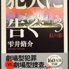 雫井修介「犯人に告ぐ3 紅の影」は正真正銘「犯人に告ぐ」だった模様!〜ネットテレビ上で「リップマン」との対決が始まる〜