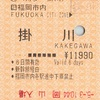福岡市内→掛川 乗車券
