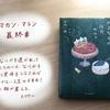 マカン・マラン最終章。古内一絵さん著書「さよならの夜食カフェ」を読みました。