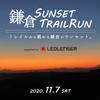 11月7日に「鎌倉サンセットトレイルラン」開催!今回は初級と中級の2コース!