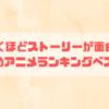 泣くほどストーリーが面白いおすすめアニメランキングベスト51!