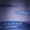 【ポケモンBW2】ハルヤのポケモン日記3rd 6日目~vsアーティ~