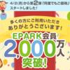 EPARKはポイントサイト経由がお得!更にEPARK内で500円プレゼント中!