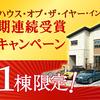 ハウス・オブ・ザ・イヤー・イン・エナジー11期連続受賞記念キャンペーン!