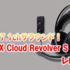 【HyperX Revolver S レビュー】PS4 スリムにも!USB接続だけで使えるサラウンドヘッドセットを使ってみた!