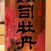 司牡丹 純米