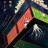 うちゅうの ほうそくが みだれつづける──『エピローグ』 by 円城塔