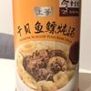 【シンガポール】Eu Yan SangのFish Maw Soup(フィッシュモウスープ)を飲んでみた感想【珍味】