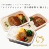 5/10販売開始! 【 ANA's Sky Kitchen 】おうちで旅気分!!ANA国際線エコノミークラス機内食  肉の感謝祭 & 海の恵み詰め合わせ