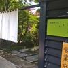 庭園カフェ いちしま でお茶
