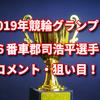 【2019年競輪グランプリ】6番車郡司浩平選手のコメントと狙い目