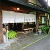 長野 パワースポット戸隠神社(奥社)へ