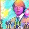 遺留捜査(第2話)