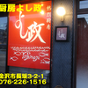 熱烈厨房よし政~2016年6月14杯目~