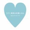 東日本大震災からもう7年…毎日時間の大切さを味わいたいと思う。