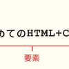 1か月授業内容まとめ - テキスト(2)HTMLで文書を作成する