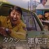韓国映画『タクシー運転手』