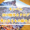 モンベル2019秋冬カタログが届いたので気になる新商品を紹介!