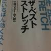 朝練/ローラー/83TSS 901KJ