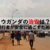 ウガンダの治安は?2017年版も!旅行者が安全に過ごすために