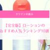 【ヤリチンが選ぶ】ラブローションのおすすめ人気ランキング10選