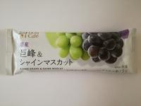 ウチカフェ「日本のフルーツ」巨峰&シャインマスカットが名作。舌の上に残るぶどうたちの共演は名作でしか、ない。