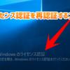 Windows10 ライセンス認証の透かしを消す方法!!