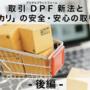 取引DPF新法と「メルカリ」の安心・安全の取り組み(後編)