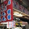 「迪化街」「行天宮」に行ってから、夕食を老舗台湾料理店「欣葉」でいただきました。