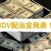高配当銘柄、HDVの配当金発表!さすがHDV、おめでとう。
