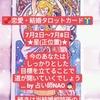 「恋愛・結婚タロットカード」by「占い師NAO」2019/7/2