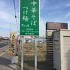 埼玉ラーメン食べ歩き 伊奈町 くりの木②