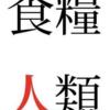 『食糧人類』原作はブロガー水谷健吾さんによる小説投稿サイトの作品!漫画では明らかになっていない設定も【ネタバレ】