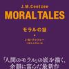 『モラルの話』J・M・クッツェー