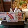 【2020】丸亀製麺2000円福袋レビュー・お食事券だけで元が取れる…お得すぎ震える