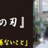 「鬼滅の刃」におびやかされる宮﨑駿監督「インフレだから」。