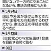 集団的自衛権 公明代表が行使容認 歯止めの確約ないまま-東京新聞(2014年6月27日)
