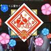 明けましておめでとう!新年イベント