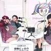第2回渋谷クロスFM&バンドリハちゃん