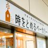 横浜・瀬谷駅「時をとめるベーカリー」開店!50店500種類のおいしい冷凍パンが勢ぞろい