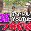 姫路駅でアイドルYouTuberオフ会初参加してきた