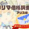 【ポケコロ】フリマ価格はどのくらいかを調査したよ〜アリス編〜