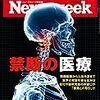 Newsweek (ニューズウィーク日本版) 2018年03月06日号 禁断の医療