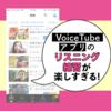 【英語アプリ】「VoiceTube」がすごくよかったので紹介したい【無料】