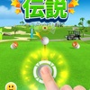 【ゴルフの伝説】最新情報で攻略して遊びまくろう!【iOS・Android・リリース・攻略・リセマラ】新作スマホゲームが配信開始!