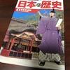 漫画日本の歴史の読み比べ〜平安初期